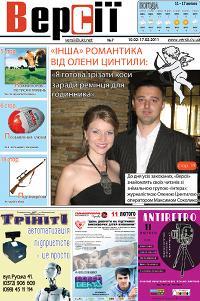 Версії (pdf) №07(371) 10.02.2011