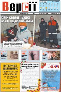 Версії (pdf) №07(424) 16.02.2012