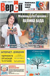 Версії (pdf) №07(476) 14.02.2013