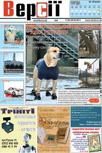Версії (pdf) №08(372) 17.02.2011