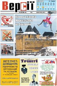 Версії (pdf) №08(425) 23.02.2012