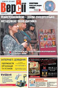 Версії (pdf) №08(477) 21.02.2013