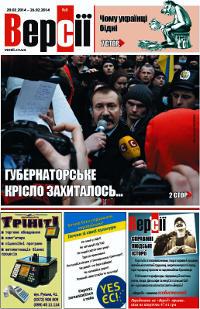 Версії (pdf) №8(529) 20.02.2014