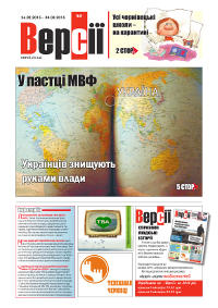 Версії (pdf) №08(581) 26.02.2015