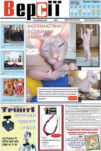 Версії (pdf) №09(373) 24.02.2011