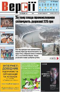 Версії (pdf) №09(426) 1.03.2012