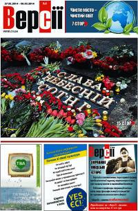 Версії (pdf) №9(530) 27.02.2014