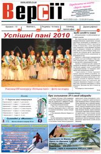 Версії (pdf) №10(322) 5.03.2010