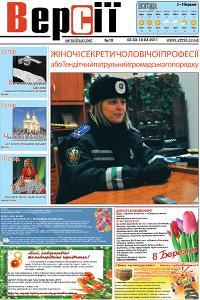Версії (pdf) №10(374) 3.03.2011