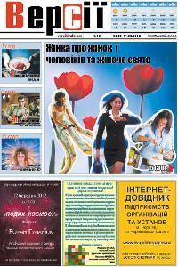 Версії (pdf) №10(427) 8.03.2012