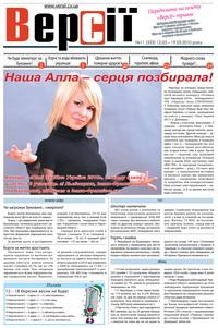 Версії (pdf) №11(323) 12.03.2010