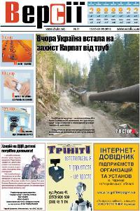 Версії (pdf) №11(428) 15.03.2012