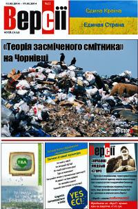 Версії (pdf) №11(532) 13.03.2014