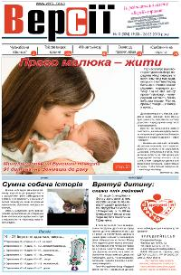 Версії (pdf) №12(324) 19.03.2010