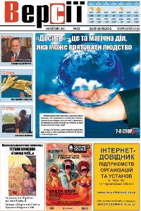 Версії (pdf) №12(429) 22.03.2012