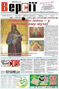 Версії (pdf) №13(325) 26.03.2010
