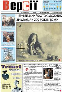 Версії (pdf) №13(377) 24.03.2011