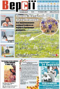 Версії (pdf) №13(430) 29.03.2012