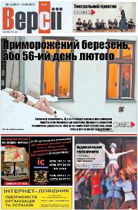 Версії (pdf) №13(482) 28.03.2013