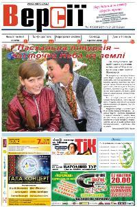 Версії (pdf) №14(326) 2.04.2010