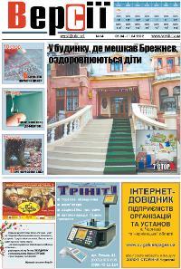 Версії (pdf) №14(431) 5.04.2012