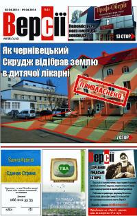 Версії (pdf) №14(535) 03.04.2014