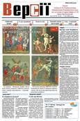 Версії (pdf) №15(275) 10.04.2009