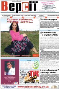Версії (pdf) №15(327) 9.04.2010