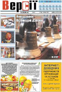 Версії (pdf) №15(432) 12.04.2012
