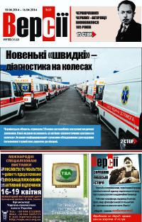 Версії (pdf) №15(536) 10.04.2014