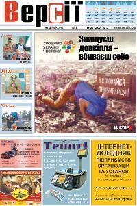 Версії (pdf) №16(433) 19.04.2012