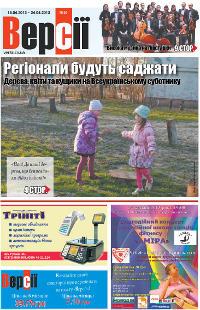 Версії (pdf) №16(485) 18.04.2013