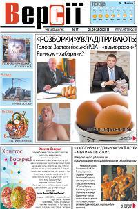 Версії (pdf) №17(381) 21.04.2011