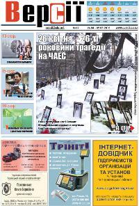 Версії (pdf) №17(434) 26.04.2012