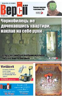 Версії (pdf) №17(486) 25.04.2013