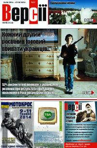 Версії (pdf) №17(538) 24.04.2014