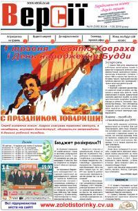 Версії (pdf) №18(330) 30.04.2010
