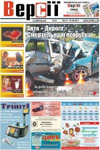 Версії (pdf) №18(435) 3.05.2012