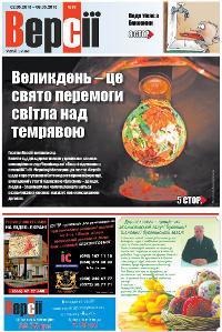 Версії (pdf) №18(487) 02.05.2013
