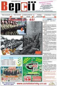 Версії (pdf) №19(331) 7.05.2010