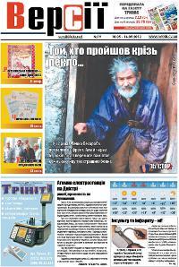 Версії (pdf) №19(436) 10.05.2012