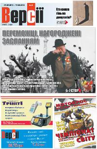 Версії (pdf) №19(488) 09.05.2013