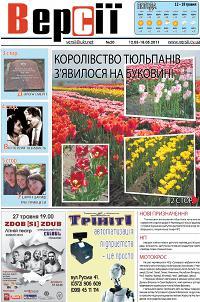 Версії (pdf) №20(384) 12.05.2011