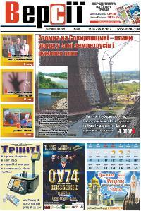 Версії (pdf) №20(437) 17.05.2012