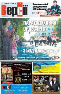 Версії (pdf) №20(489) 16.05.2013