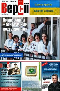 Версії (pdf) №20(541) 15.05.2014