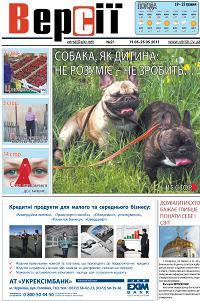 Версії (pdf) №21(385) 19.05.2011