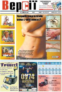 Версії (pdf) №21(438) 24.05.2012