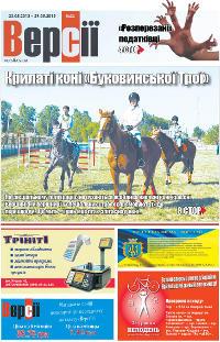 Версії (pdf) №21(490) 23.05.2013