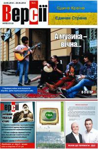 Версії (pdf) №21(542) 22.05.2014